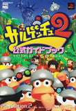 Thumbnail 1 for Ape Escape 2 Official Guide Book / Ps2