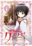 Thumbnail 1 for Ikoku Meiro No Croisee Vol.1