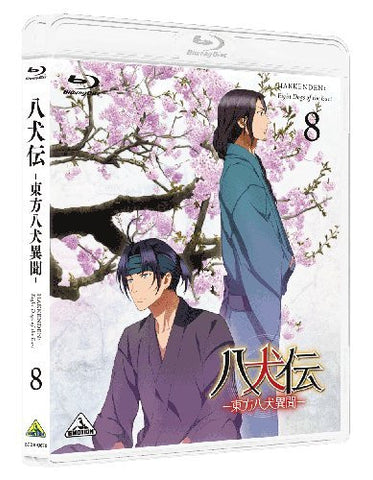 Image for Hakkenden Toho Hakken Ibun Vol.8