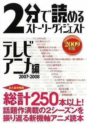 Image for Story Digest Tv Anime 2007 2008 Encyclopedia Book
