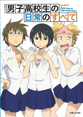 Image for Daily Lives Of High School Boys Official Fan Book