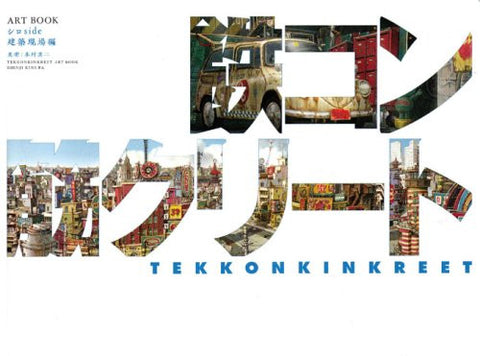 "Image for Tekkonkinkreet Art Book Shiro Side ""Kenchiku Genba Hen"""
