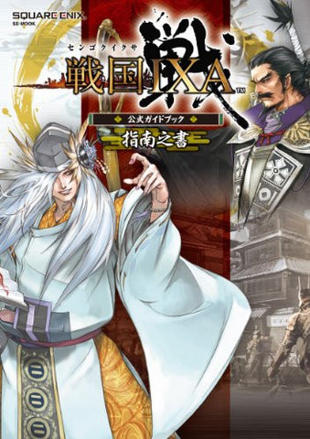 Image for Sengoku Ixa Formal Strategic Guide