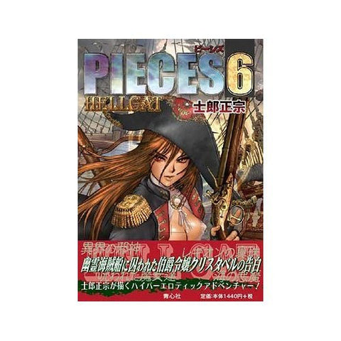 Image for Masamune Shirow: Pieces 6   Hell Cat