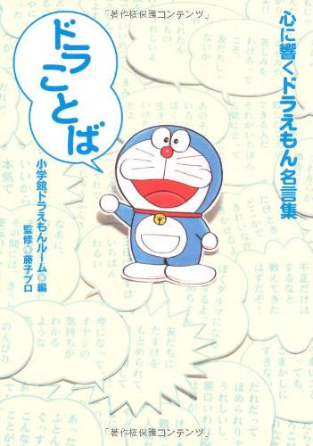 Image 1 for Doraemon Quotations Collection Book