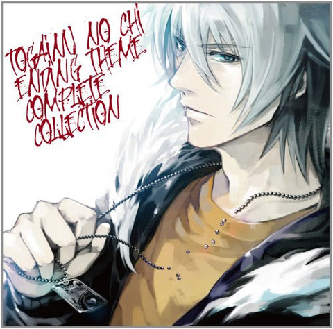 Image for Togainu no Chi Ending Theme Complete Collection