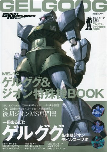 Image 2 for Mobile Suit Ms 14 Gelugugu & Zeon Book 6 / Perfect Illustration Art Book