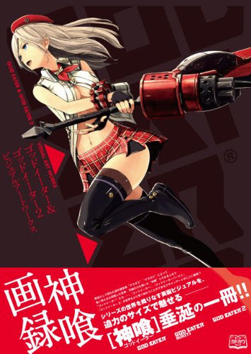 Image 10 for God Eater & God Eater 2 Visual Art Works
