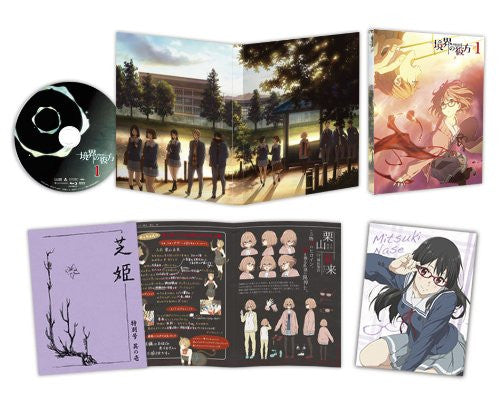 Image 2 for Beyond The Boundary Vol.1