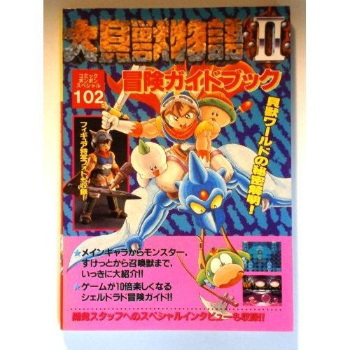Image 1 for Daikaiju Monogatari Ii Adventure Guide Book / Snes