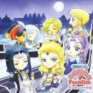 Image for Radio Talk Neoromance Paradise - Angelique 3