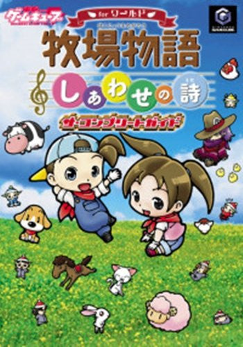 Image 1 for Harvest Moon: Magical Melody The Complete Guide Book/ Gc