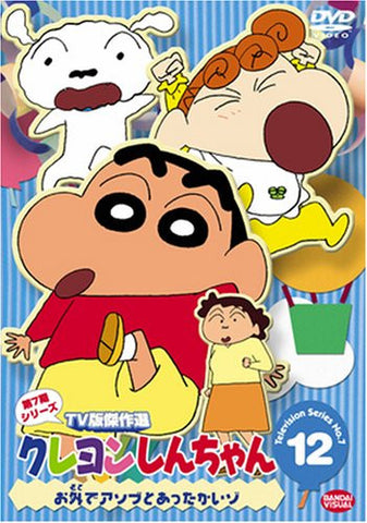 Image for Crayon Shin Chan - The 7th Season 12