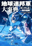 "Thumbnail 1 for Gundam Earth Federation ""Gundam & Weapon"" Analytics Illustration Art Book"