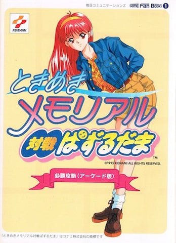 Tokimeki Memorial Taisen Puzzle Dama Winning Strategy Guide Book / Arcade