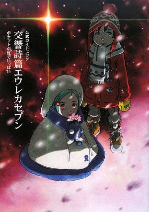 Image 1 for Koukyou Shihen Eureka Seven   Guide Book