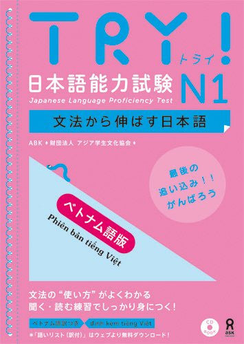 Image 1 for Try! Japanese Language Proficiency Test N1 Grammar (With Vietnamese Language Translation)