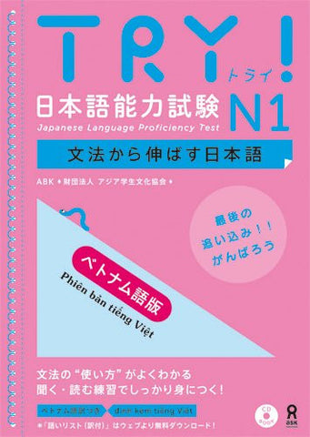 Image for Try! Japanese Language Proficiency Test N1 Grammar (With Vietnamese Language Translation)