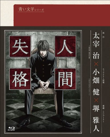 Image for No Longer Human / Ningen Shikkaku Vol.1