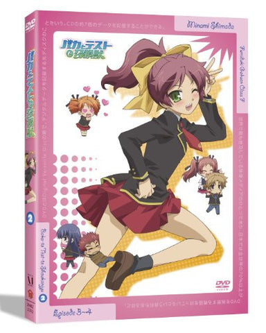 Image for Baka To Test To Shokanju Vol.2