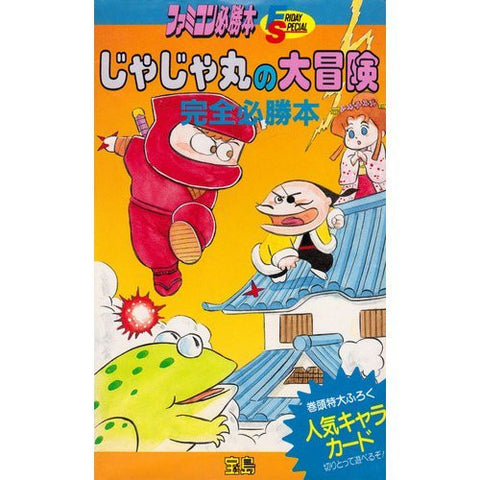Image for Ja Ja Maru No Daibouken Complete Winning Strategy Guide Book / Nes