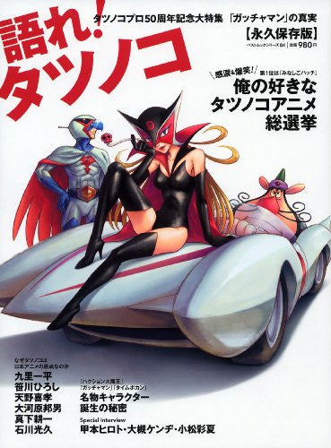 Katare Tatsunoko Illustration Art Book