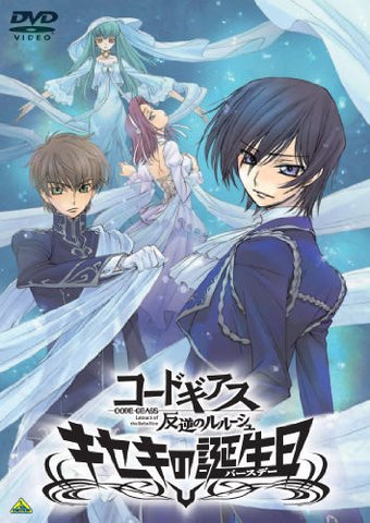 Image for Code Geass: Lelouch Of The Rebellion Kiseki No Birthday
