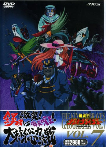 Image for The King Of Braves Gaogaigar Vol.7