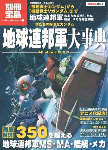 Image for Bokutachi No Sukina Gundam Chikyu Renpougun Encyclopedia Art Book