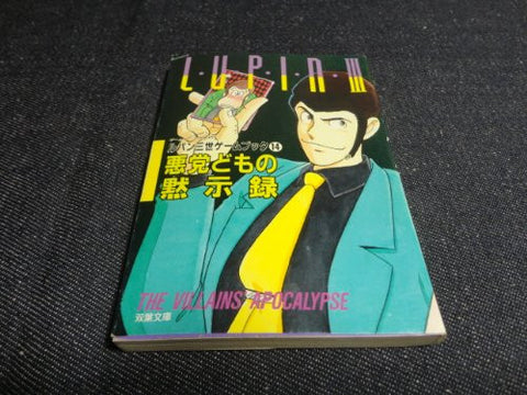 Image for Lupin The 3rd Akutou Domo No Mokushiroku Game Book / Rpg