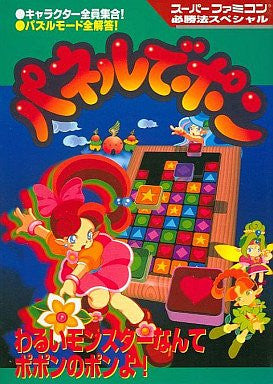 Image for Panel De Pon Super Famicon Winning Strategy Guide Book / Snes