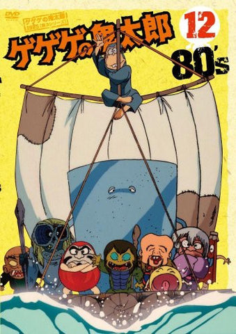 Image for Gegege No Kitaro 80's 12 1985 Third Series