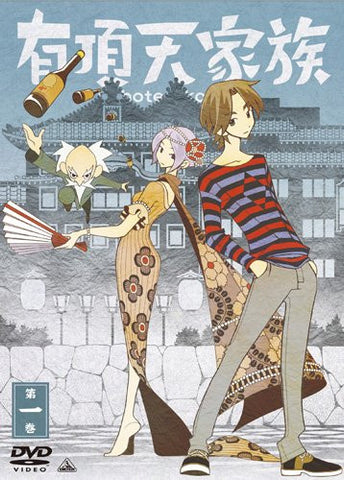 Image for Uchoten Kazoku Vol.1 [DVD+CD]