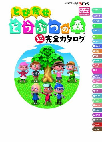 Image 2 for Animal Crossing Dobutsu No Mori   Guide Book