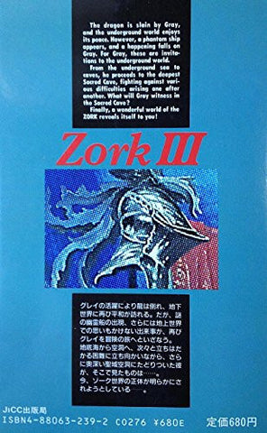 Image for Zork #3 Game Book / Rpg