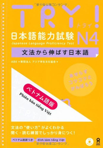 Image 1 for Try! Japanese Language Proficiency Test N4 Grammar (With Vietnamese Language Translation)