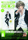 Thumbnail 2 for Shin Tennis no Ouji-sama - Shiraishi Kuranosuke - Blanket (Sol International)