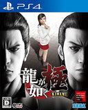 Thumbnail 1 for Ryu Ga Gotoku Kiwami [Limited Edition]