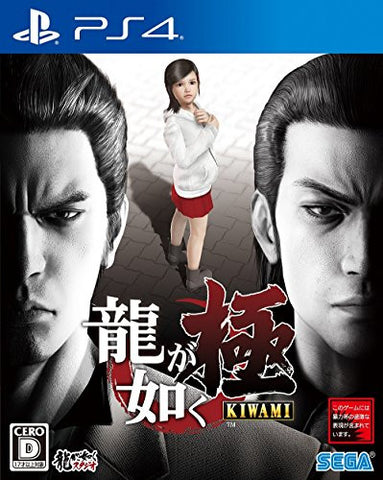 Image for Ryu Ga Gotoku Kiwami [Limited Edition]