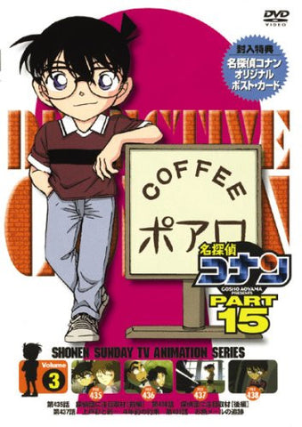 Image for Detective Conan Part 15 Vol.3