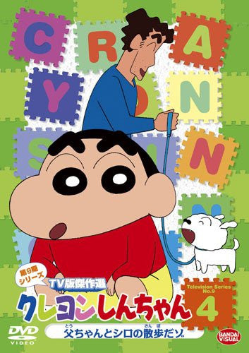 Image 2 for Crayon Shin-Chan TV Ban Kessaku Sen Dai 9 Ki Series 4 Touchan To Shiro No Sanpo Dazo