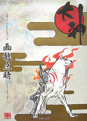Image 1 for Okami Film Dvd Book