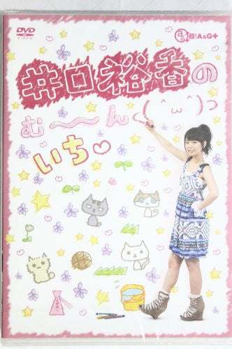 Image 1 for No Mooooon Dvd Vol.1