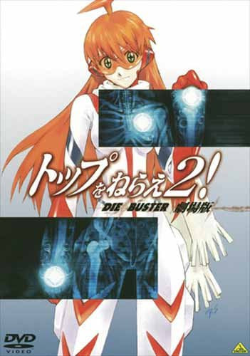 Image 1 for Emotion The Best: Theatrical Feature Gunbuster 2 Aim For The Top 2 / Top Wo Nerae 2