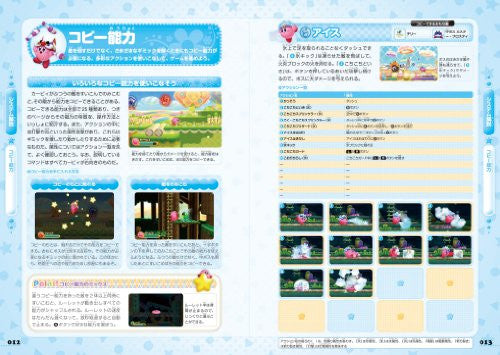Image 4 for Hoshi No Kirby: Triple Deluxe Perfect Support Guide