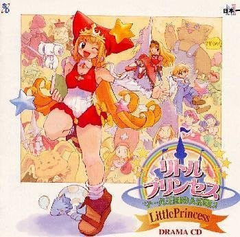 Image 1 for Little Princess - Puppet Princess of Marl's Kingdom 2 Drama CD