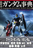 Thumbnail 2 for Gundam Super Analytics Encyclopedia Art Book