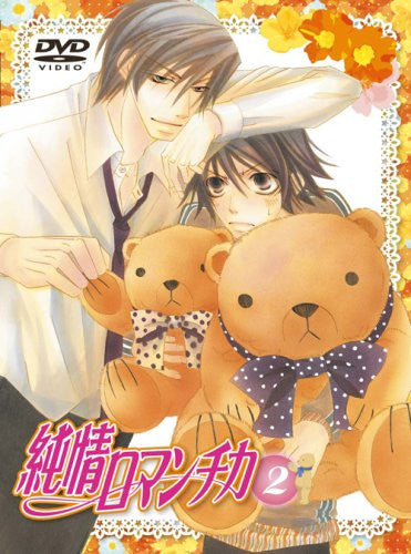 Image 1 for Junjo Romantica Vol.2 [DVD+CD Limited Edition]