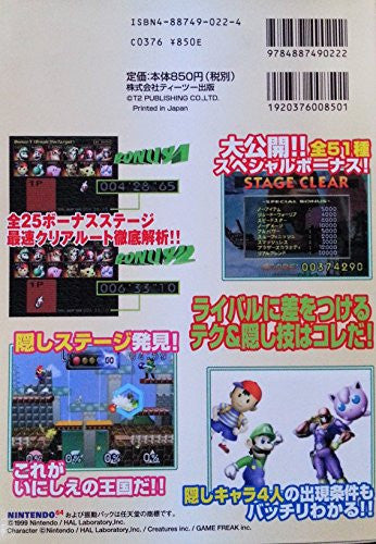 Image 2 for Nintendo All Star! Super Smash Bros. Strategy Guide Book / N64