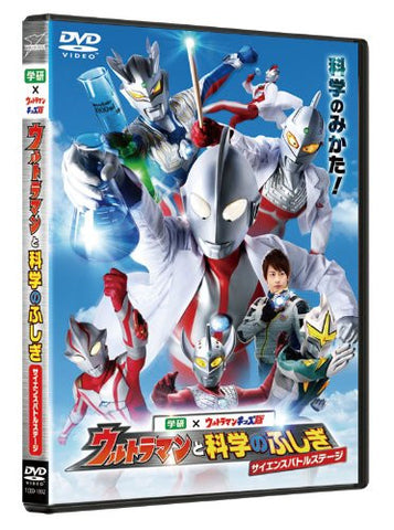 Image for Ultraman The Live Ultraman To Kagaku No Fushigi Science Battle Stage